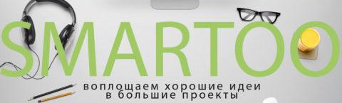Создание сайтов в Одинцово - это наше призвание