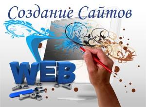 Обучение созданию сайтов в Одинцово