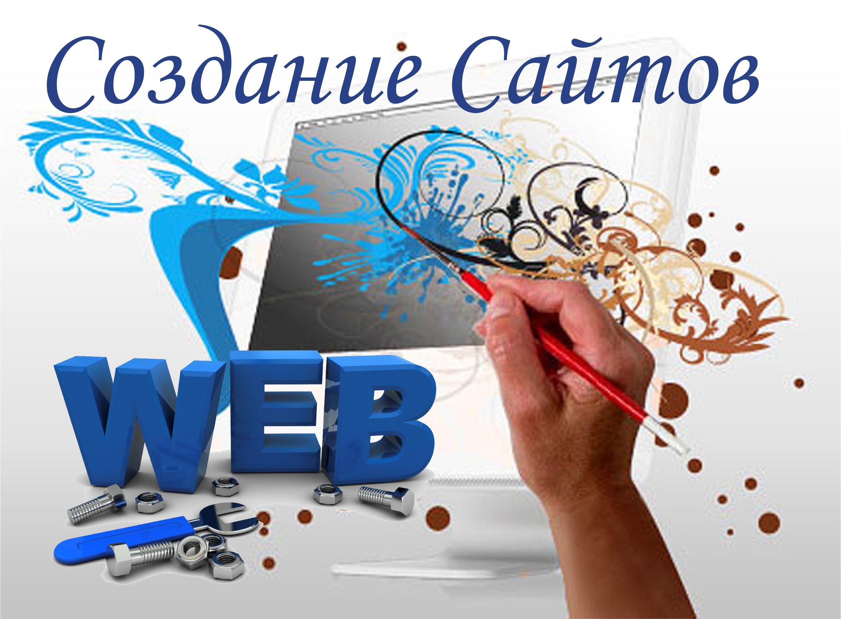 Сздание и продвижение сайтов бизнес партнёр продвижение сайтов