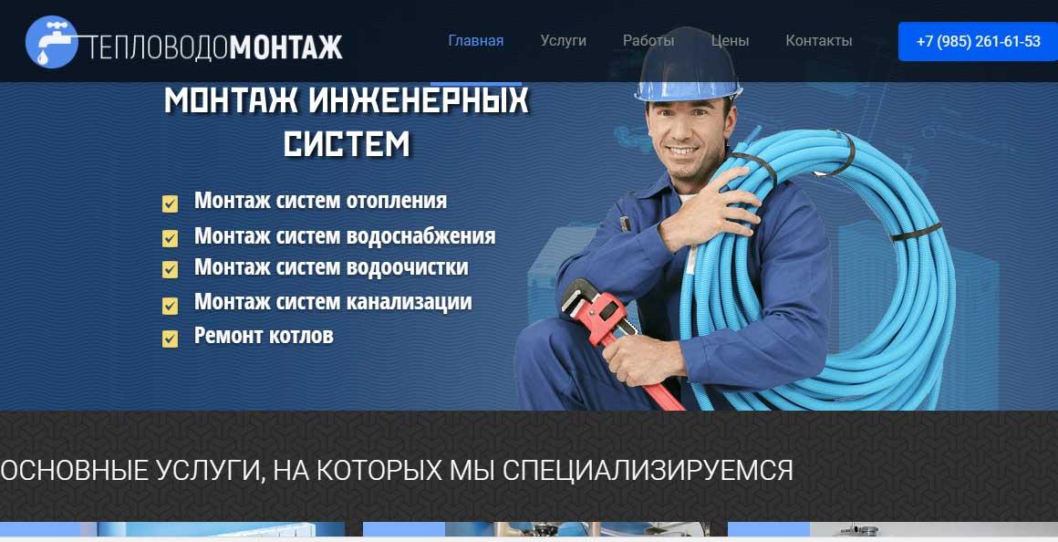 teplovodomontag.ru