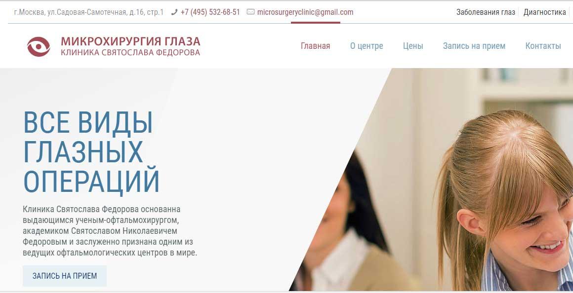 retinacenter.ru