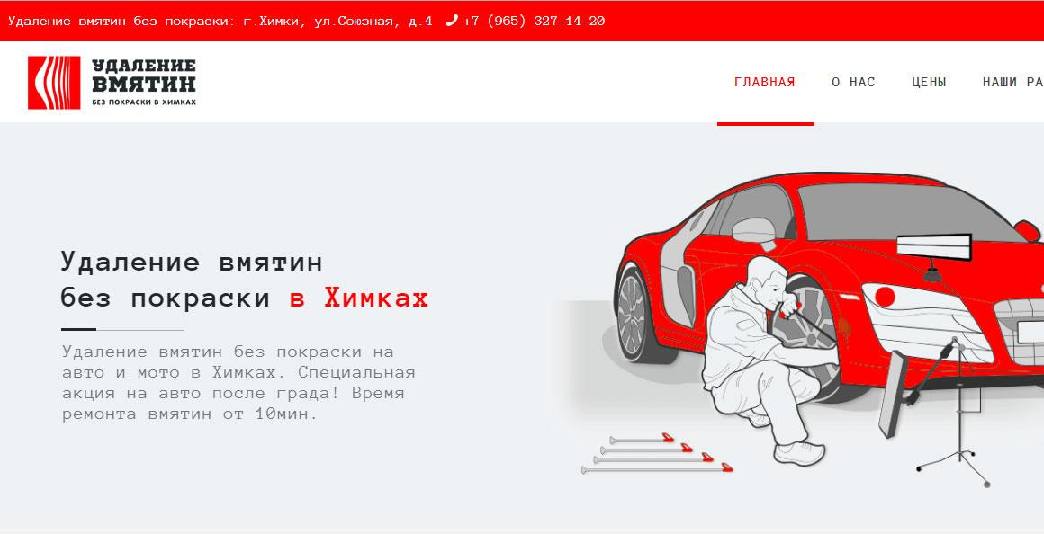 udalenievmyatinhimki.ru