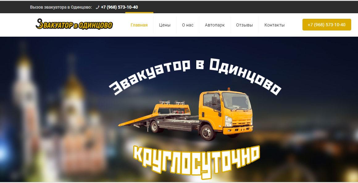 evakuatorodintsovo.ru